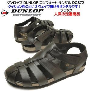 ダンロップ DUNLOP コンフォート サンダル DCS72 メンズ カジュアル オフィス 事務所履...