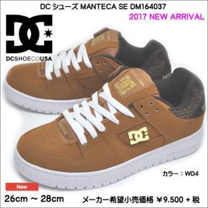 DCシューズ メンズ MANTECA SE DM164037 WD4 ADYS100314 メンズ スニーカー  ウィート/DK/チョコレート syokandake