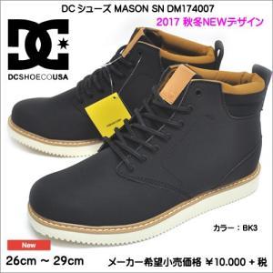 DCシューズ メンズ MASON SN マッソン DM174007 BK3 メンズ ハイカットブーツ syokandake