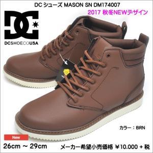 DCシューズ メンズ MASON SN マッソン DM174007 BRN メンズ ハイカットブーツ syokandake