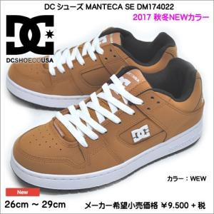 DCシューズ メンズ MANTECA SE DM174022 WEW メンズ ローカット スニーカー ウィート/ホワイト syokandake