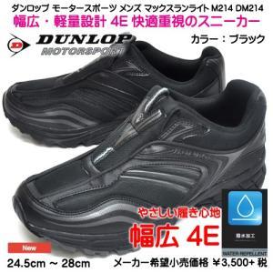 ダンロップ マックスランライト メンズ スニーカー スリッポン DM214 ブラック|syokandake