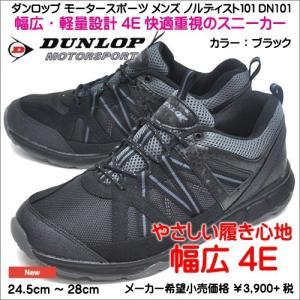 ダンロップ メンズ ノルディスト メンズ スニーカー DN101 ブラック|syokandake