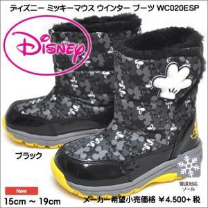 ディズニー ミッキーマウス キッズ ウインター ブーツ WC020ESP ブラック|syokandake