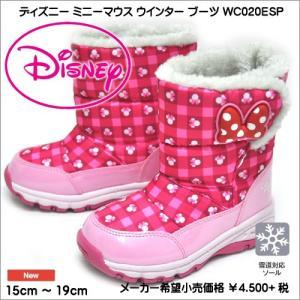 ディズニー ミニーマウス キッズ ウインター ブーツ WC020ESP ピンク|syokandake