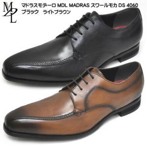 マドラスモデーロ MDL DS4060 スワールモカ メンズ ビジネスシューズ|syokandake