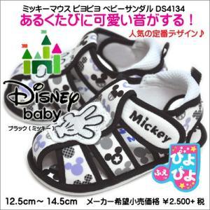 ミッキーマウス ピヨピヨ ベビーサンダル DS4134 ブラック|syokandake