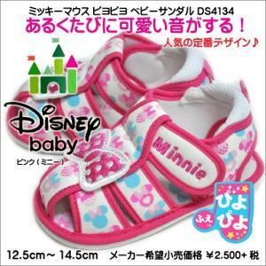 ミニーマウス ピヨピヨ ベビーサンダル DS4134 ピンク|syokandake