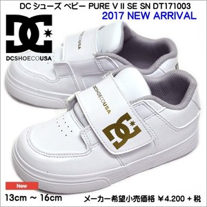 DCシューズ ベビー スニーカー PURE V II SE SN DT171003 ADTS300028 WG1|syokandake
