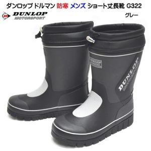 ダンロップ ドルマン 防寒 メンズ レインブーツ ショート丈 BG322 グレー|syokandake
