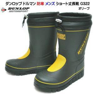 ダンロップ DUNLOP ドルマン G322 防寒 メンズ 長靴 ショート丈 軽量 屈曲設計 ウイン...