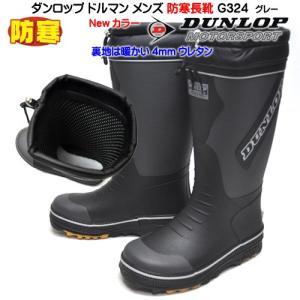 ダンロップ DUNLOP ドルマン G324 メンズ 軽量 防寒 長靴 ロング丈 ウインターブーツ ...