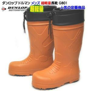 ダンロップ DUNLOP ドルマン G801 メンズ 超軽量長靴 ロング丈 作業用 アウトドア 雪道...