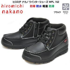 ヒロミチ ナカノ hiromichi nakano 防寒 防水 軽量 防滑 ウインターブーツ スニー...