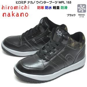 ヒロミチ ナカノ hiromichi nakano 防寒 防水 軽量 防滑 ウインターブーツ WPL...