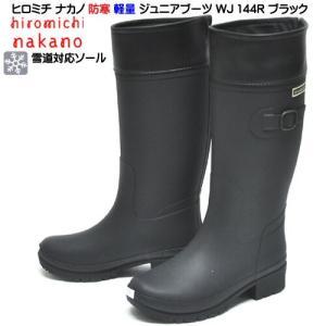 ヒロミチ ナカノ 防寒 軽量 ジュニア レインブーツ WJ144R 長靴 雪道対応 ブラック|syokandake