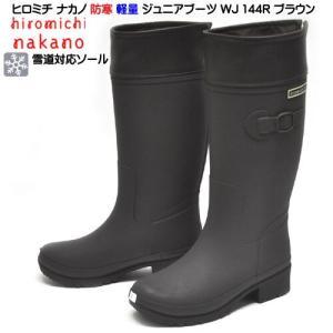 ヒロミチ ナカノ 防寒 軽量 ジュニア レインブーツ WJ144R 長靴 雪道対応 ブラウン|syokandake