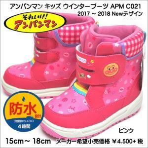 アンパンマン キッズ ウインターブーツ APM C021 ピンク|syokandake