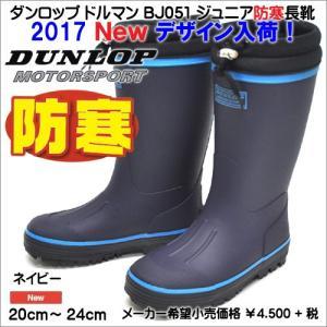 ダンロップ DUNLOP ドルマン J051 ジュニア 防寒長靴 レインブーツ ブラック|syokandake