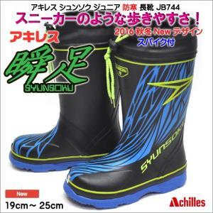 アキレス 瞬足 シュンソク JB744 ジュニア 防寒 長靴 レインブーツ 黒