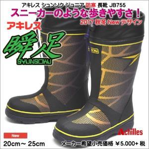 アキレス 瞬足 シュンソク JB755 ジュニア 防寒 長靴 レインブーツ 雪靴 ロング丈 ブラック|syokandake
