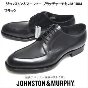 ジョンストン マーフィー JM1004 ブラッチャーモカ Uチップ メンズ ビジネスシューズ ドレスシューズ|syokandake
