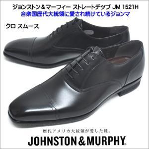 ジョンストン&マーフィー JM1521H ストレートチップ メンズ ビジネスシューズ ブラック|syokandake