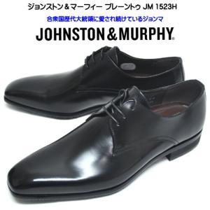 ジョンストン&マーフィー JM1523H プレーントゥ メンズ ビジネスシューズ ブラック|syokandake