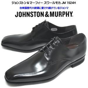 ジョンストン&マーフィー JM1524H スワールモカ メンズ ビジネスシューズ ブラック|syokandake