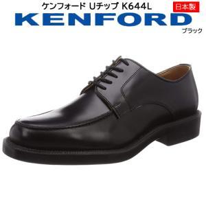 K644L【KENFORD】ケンフォード 艶感が美しい幅広3EウィズのUチップ フォーマルな席、就職...