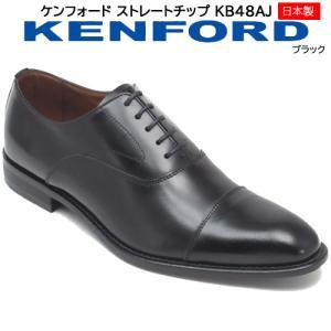 送料無料 KB48AJ KENFORD ケンフォード 艶感が美しい幅広3Eウィズのストレートチップ ...