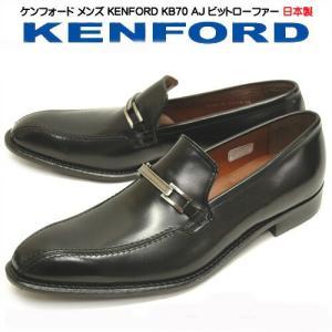 ケンフォード メンズ KB70AJ スワールビット ブラック