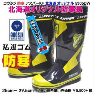 コウシン オリジナル 弘進ゴム 防寒 長靴 アスパープロ 5305DW ネイビー|syokandake