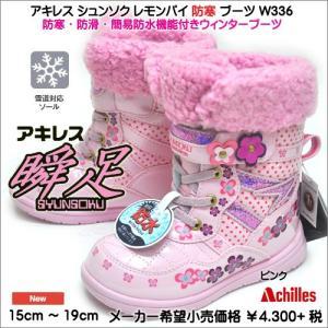 瞬足 レモンパイ アキレス キッズ ブーツ W336 ピンク|syokandake