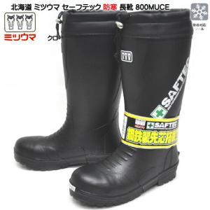 ミツウマ 安全ブーツ セーフテック 安全長靴 No.800 MUCE セーフティーブーツ ブラック syokandake