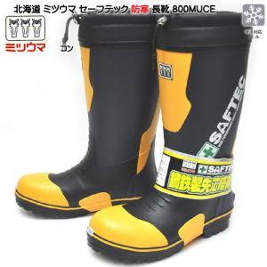 ミツウマ 安全ブーツ セーフテック 安全長靴 No.800 MUCE セーフティーブーツ コン syokandake