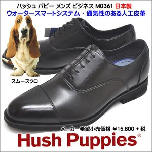 ハッシュパピー M0361 レインシューズ メンズ ビジネスシューズ ブラック|syokandake
