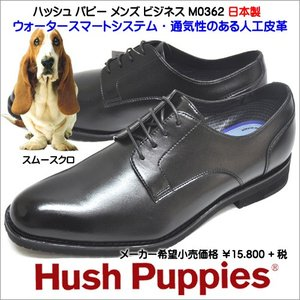ハッシュパピー M0362 レインシューズ メンズ ビジネスシューズ ブラック|syokandake