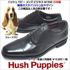 ハッシュパピー M1350 メンズ ビジネス ストレートチップ スムースクロ|syokandake