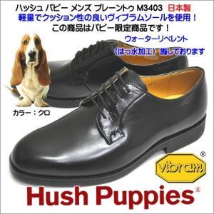 ハッシュパピー メンズ プレーントゥ ビジネスシューズ M3403 ブラック|syokandake