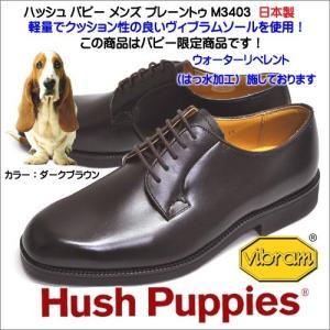 ハッシュパピー メンズ プレーントゥ ビジネスシューズ M3403 ダークブラウン|syokandake