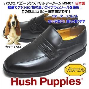 ハッシュパピー メンズ ベルト ツーシーム ビジネスシューズ M3407 ブラック|syokandake