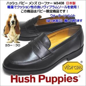 ハッシュパピー メンズ ローファー ビジネスシューズ M3408 ブラック|syokandake