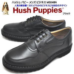 ハッシュパピー M5048N メンズ カジュアル ビジネス シューズ クロ|syokandake