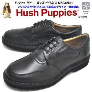 ハッシュパピー M5048NH 雪道対応 メンズ カジュアル ビジネス シューズ|syokandake