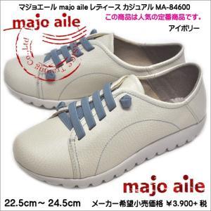 マジョエール レディース カジュアル シューズ MA-84600 アイボリー|syokandake