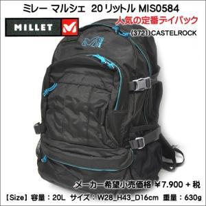 ミレー マルシェ 20リットル ザック リュック MIS0584-3721 CASTELROCK syokandake