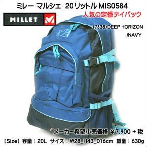 ミレー マルシェ 20リットル ザック リュック MIS0584-7338 DEEP HORIZON/NAVY syokandake