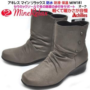 アキレス マイン リラックス 防寒 防水 防滑 MIW181 レディース ウィンターブーツ 靴幅3E...