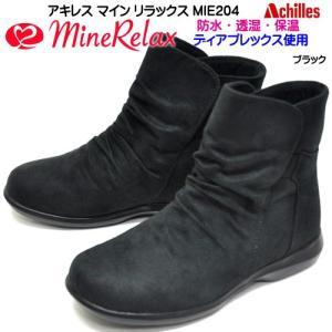 アキレス マイン リラックス 防水 透湿 保温 MIW204 レディース ウィンターブーツ 靴幅4E...